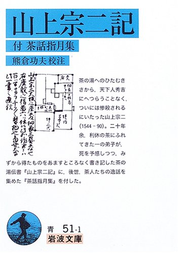 山上宗二記―付・茶話指月集 (岩波文庫)の詳細を見る