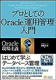 プロとしてのOracle運用管理入門 (Oracle現場主義)