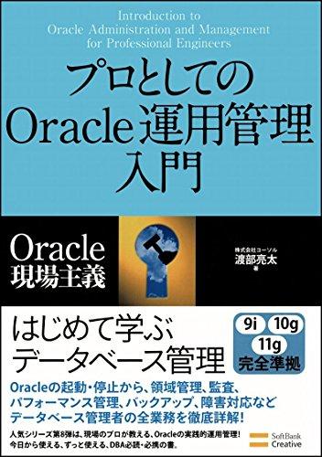 プロとしてのOracle運用管理入門 (Oracle現場主義)の詳細を見る