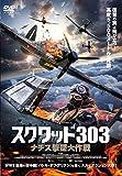 スクワッド303 ナチス撃墜大作戦 [DVD]