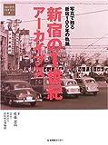 新宿の1世紀アーカイブス―写真で甦る新宿100年の軌跡 (ARCHIVE SERIES)