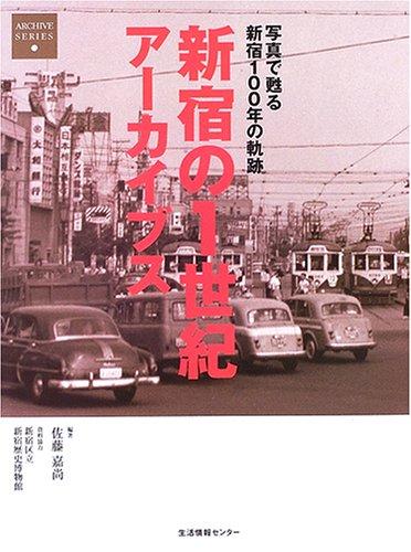 新宿の1世紀アーカイブス―写真で甦る新宿100年の軌跡 (ARCHIVE SERIES)の詳細を見る