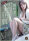 犠牲妻の濡れた白い肌 希崎ジェシカ アタッカーズ [DVD]