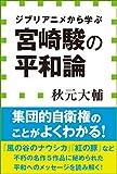 宮崎駿の平和論 ジブリアニメから学ぶ(小学館新書)