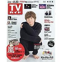 週刊TVガイド(関東版) 2019年 2/22 号 [雑誌]