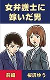 女弁護士に嫁いだ男【前編】 (性転のへきれきTS文庫)