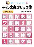 サイン太丸ゴシック体 (MPC看板フォントCD‐ROMブックシリーズ)