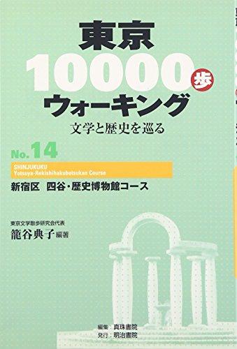 東京10000歩ウォーキング〈No.14〉新宿区 四谷・歴史博物館コース―文学と歴史を巡る