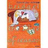 ブリジット・ジョーンズの日記 キレそうなわたしの12か月 上<ブリジット・ジョーンズ> (角川文庫)