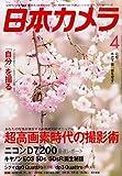 日本カメラ 2015年 04 月号 [雑誌] 画像