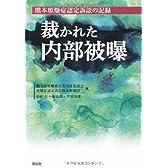 裁かれた内部被曝―熊本原爆症認定訴訟の記録