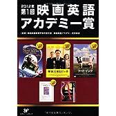 第1回映画英語アカデミー賞