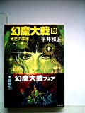 幻魔大戦〈20〉 (1983年) (角川文庫)