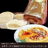 アイス焼プリン カタラーナ1台 濃厚 チーズケーキ 笑顔のフロマージュ5個 ロールケーキ ショコラロール1台