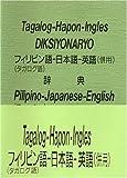 フィリピン語-日本語-英語(併用)辞典―必要想定用語