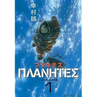 Amazon.co.jp: プラネテス(1) (モーニングコミックス) 電子書籍: 幸村誠: Kindleストア