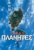 プラネテス(1) (モーニングコミックス)