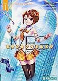 ミラクルアイドルメグ 1 (東進ブックス 英文多読シリーズ)