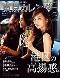 東京カレンダー 2019年 1月号 [雑誌]