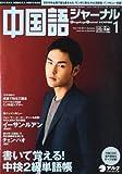 中国語ジャーナル 2011年 01月号 [雑誌]