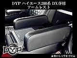 国産品【ブラックレザー】肘にジャストの高さ約12cm! DYP ハイエース 200 系 標準ボディ DX グレード専用 アームレスト 前期 ~ 4型 まで対応