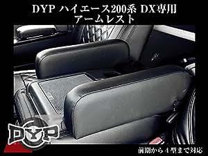 【ブラックレザー】肘にジャストの高さ約12cm! DYP ハイエース 200 系 標準ボディ DX グレード専用 アームレスト 前期 ~ 4型 まで対応