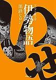 伊勢物語 (小学館文庫―マンガ古典文学)