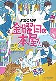 金曜日の本屋さん―夏とサイダー (ハルキ文庫)
