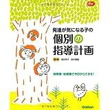 発達が気になる子の個別の指導計画―保育園・幼稚園で今日からできる! (Gakken保育Books)