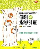 発達が気になる子の個別の指導計画 (Gakken保育Books)
