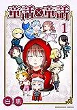 童話×童話 1(マンガハックPerry:POD版)