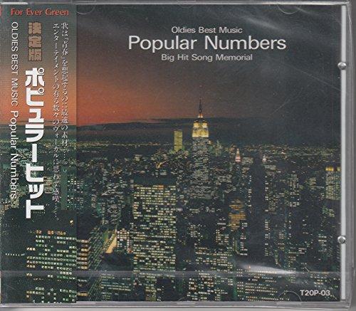 オールディーズ/ポピュラーヒット~青いカナリヤ、サイド・バイ・サイド、ベサメ・ムーチョ、先生のお気に入り、ウシュカ・ダラ 他20曲 T20P03