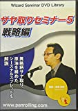 DVD サヤトリセミナー 5 「戦略編」 (<DVD>)
