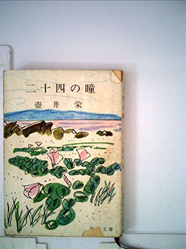 二十四の瞳 (1957年) (新潮文庫)の詳細を見る