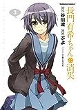 長門有希ちゃんの消失(3) (角川コミックス・エース)