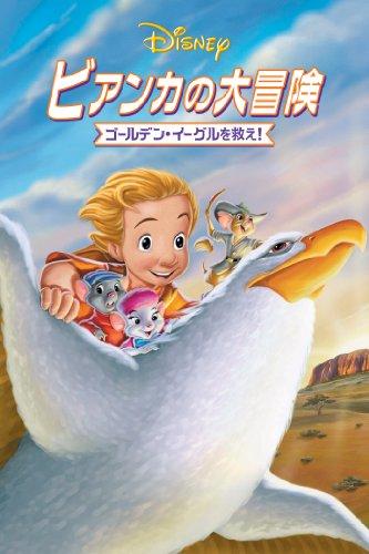 ビアンカの大冒険/ゴールデン・イーグルを救え!(吹替版)