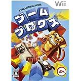 ブーム ブロックス - Wii