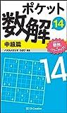 ポケット数解14 中級篇