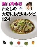 園山真希絵わたしの大切にしたいレシピ124 (GAKKEN HIT MOOK)