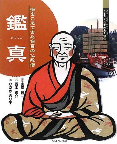 鑑真―海をこえてきた盲目の仏教僧 (よんでしらべて時代がわかるミネルヴァ日本歴史人物伝)