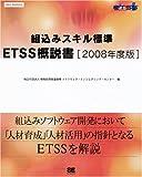 組込みスキル標準 ETSS概説書[2008年度版] (SEC BOOKS)