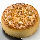【月餅】大月餅 胡桃(クルミ) 【横浜中華街 聘珍樓 [へいちんろう] の中華菓子】