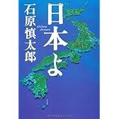 日本よ (扶桑社文庫)