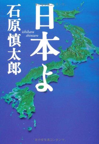 日本よ (扶桑社文庫)の詳細を見る