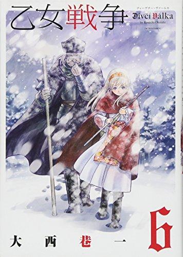 乙女戦争 ディーヴチー・ヴァールカ(6) (アクションコミックス(月刊アクション))の詳細を見る