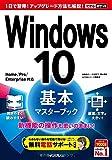 (無料電話サポート付)できるポケットWindows 10基本マスターブック