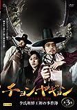 [DVD]チョン・ヤギョン 李氏朝鮮王朝の事件簿 第3巻