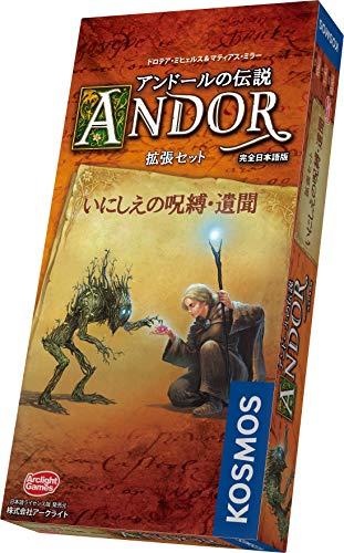 アンドールの伝説 拡張セット いにしえの呪縛・遺聞 完全日本語版