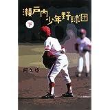 瀬戸内少年野球団〈下〉