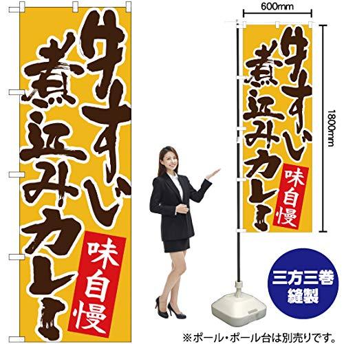 のぼり旗 牛すじ煮込みカレー 黄地 No.26764 (受注生産)
